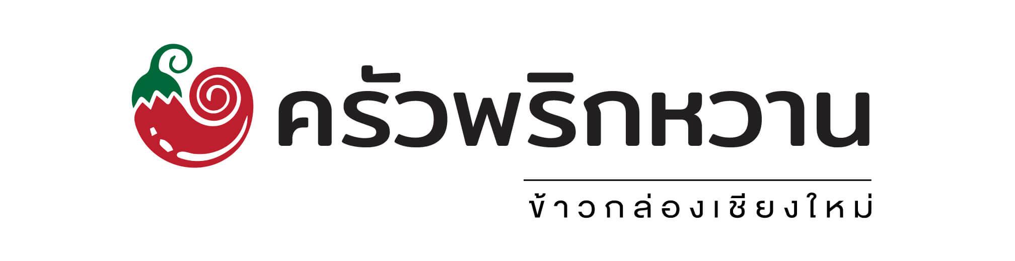 ครัวพริกหวาน ข้าวกล่อง เชียงใหม่ Logo